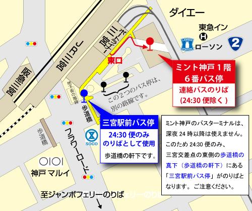バスのりば 神戸三宮