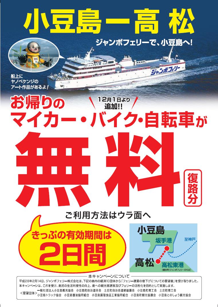 高松−小豆島フェリー・2日間有効・マイカーお帰り無料キャンペーン